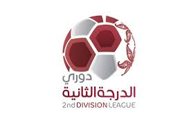 Qatar 2nd Division logo